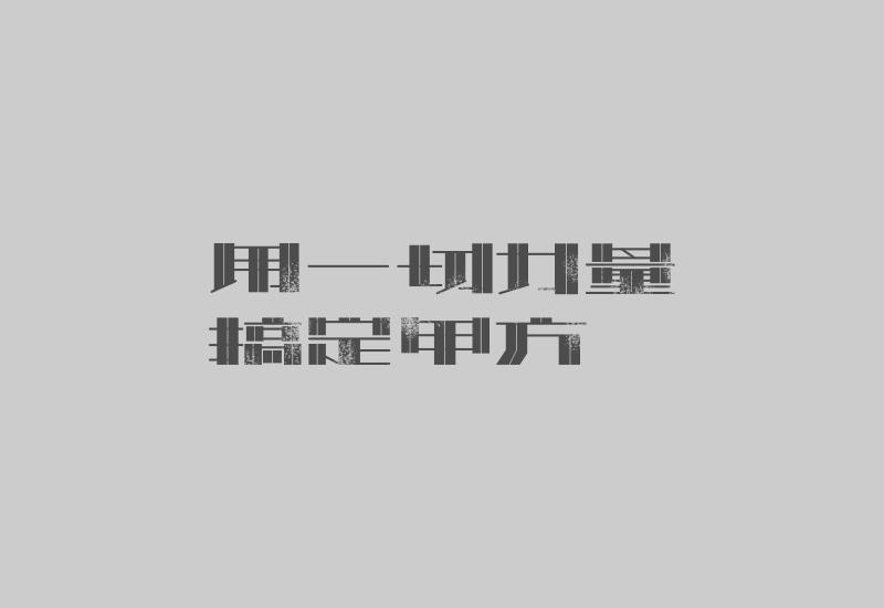 chinesefontdesign.com 2016 07 02 21 41 07 15  Mesmerizing Examples of Greyscale Chinese Slogan Fonts Designs