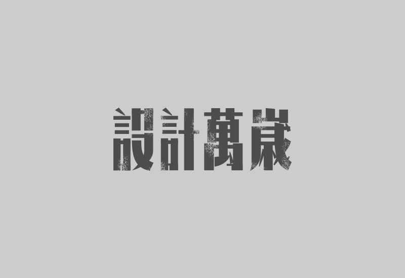 chinesefontdesign.com 2016 07 02 21 41 12 15  Mesmerizing Examples of Greyscale Chinese Slogan Fonts Designs