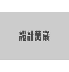 Permalink to 15  Mesmerizing Examples of Greyscale Chinese Slogan Fonts Designs