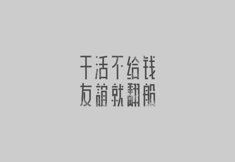 chinesefontdesign.com 2016 07 02 21 41 13 15  Mesmerizing Examples of Greyscale Chinese Slogan Fonts Designs