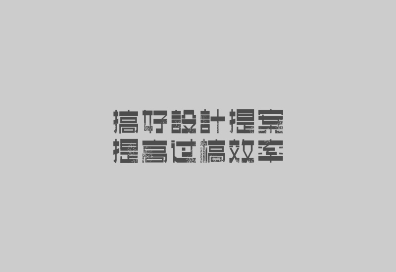 15  Mesmerizing Examples of Greyscale Chinese Slogan Fonts Designs