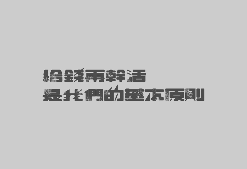 chinesefontdesign.com 2016 07 02 21 41 18 15  Mesmerizing Examples of Greyscale Chinese Slogan Fonts Designs