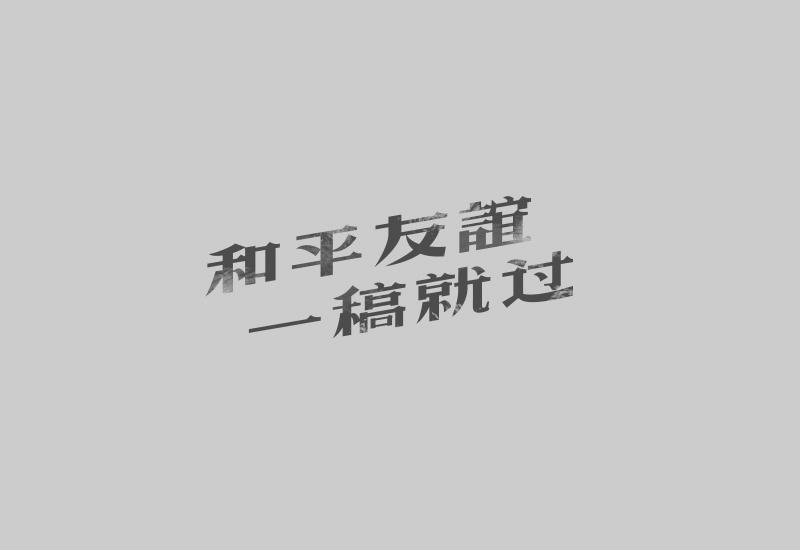chinesefontdesign.com 2016 07 02 21 41 19 15  Mesmerizing Examples of Greyscale Chinese Slogan Fonts Designs