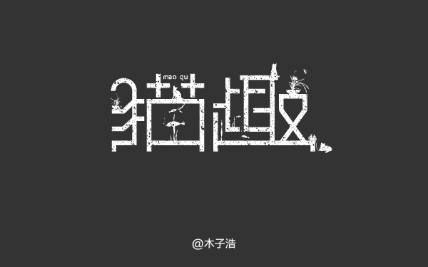 chinesefontdesign.com 2016 07 03 08 03 59 1 70+  Imaginative Examples of Chinese Font Logos Designs
