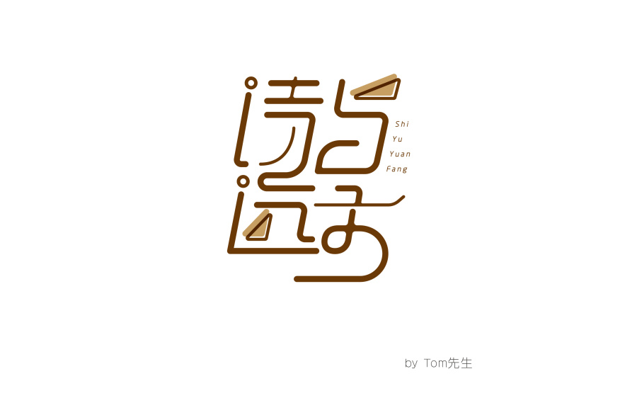 chinesefontdesign.com 2016 07 03 08 06 29 1 70+  Imaginative Examples of Chinese Font Logos Designs