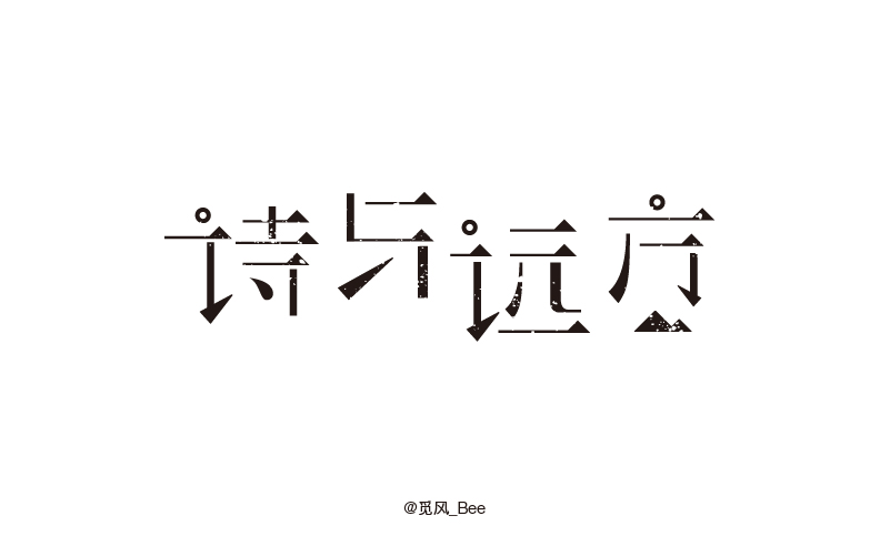 chinesefontdesign.com 2016 07 03 08 06 34 2 70+  Imaginative Examples of Chinese Font Logos Designs