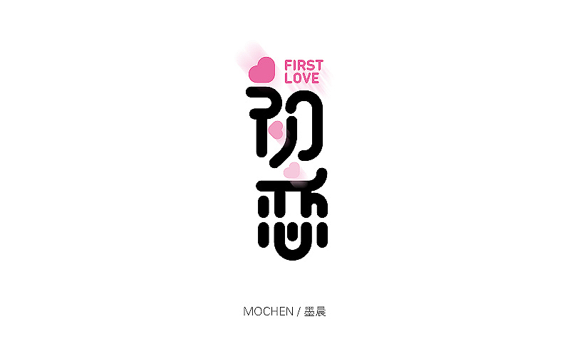 chinesefontdesign.com 2016 07 03 08 11 37 70+  Imaginative Examples of Chinese Font Logos Designs