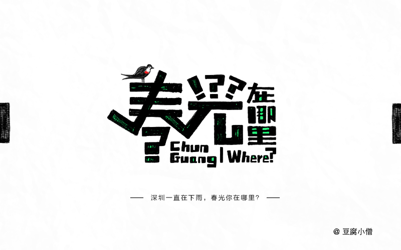 chinesefontdesign.com 2016 07 03 08 15 14 70+  Imaginative Examples of Chinese Font Logos Designs