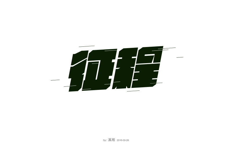 chinesefontdesign.com 2016 07 03 08 17 18 1 70+  Imaginative Examples of Chinese Font Logos Designs