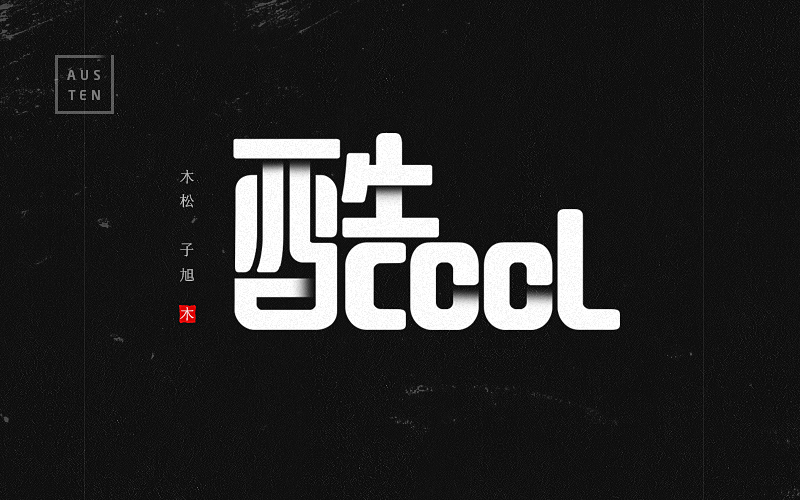 chinesefontdesign.com 2016 07 03 08 20 29 70+  Imaginative Examples of Chinese Font Logos Designs