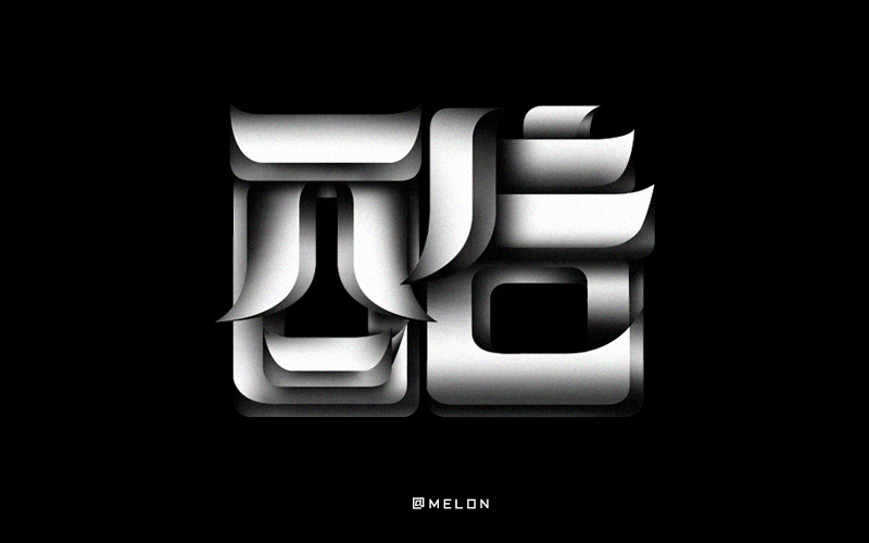 chinesefontdesign.com 2016 07 03 08 20 46 70+  Imaginative Examples of Chinese Font Logos Designs
