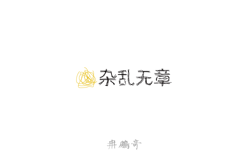 chinesefontdesign.com 2016 07 03 15 11 06 2 35+ Stylish Chinese Logo Fonts You Must Have