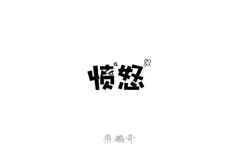 35+ Stylish Chinese Logo Fonts You Must Have