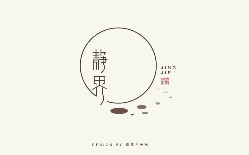 chinesefontdesign.com 2016 07 03 15 11 12 2 35+ Stylish Chinese Logo Fonts You Must Have
