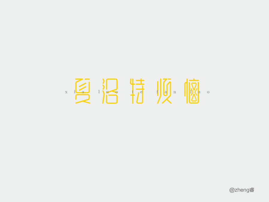 chinesefontdesign.com 2016 07 03 15 11 15 1 35+ Stylish Chinese Logo Fonts You Must Have