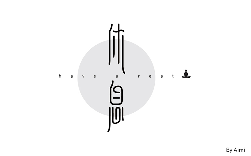 chinesefontdesign.com 2016 07 03 15 11 15 35+ Stylish Chinese Logo Fonts You Must Have