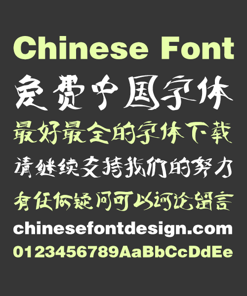 chinesefontdesign.com 2016 07 03 15 41 21 Chasing The Waves Creative Bold Semi Cursive Script Chinese Font Simplified Chinese Fonts Simplified Chinese Font Semi Cursive Script Chinese Font Art Chinese Font