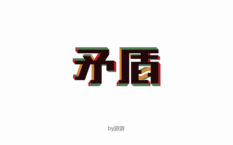50 Imaginative Chinese Fonts Logo Designs To Check Out