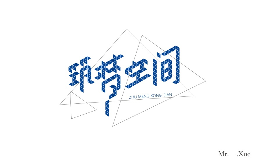 40+ Awesome Chinese Fonts Logo Designs You'd Want To See