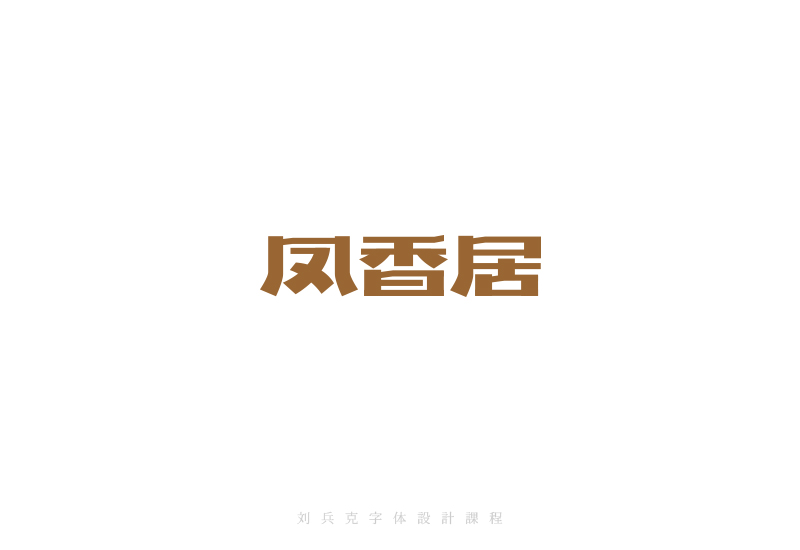 chinesefontdesign.com 2016 07 04 20 26 54 65+ Examples Of Great Chinese Fonts Designs