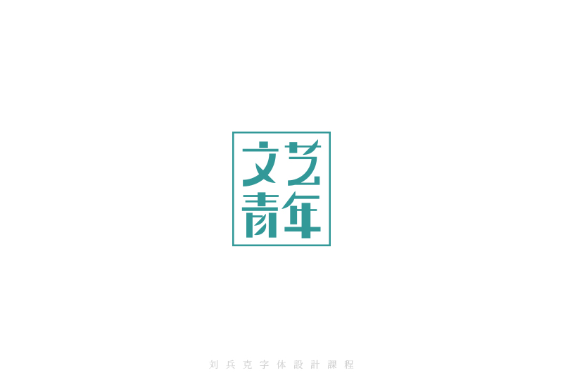 chinesefontdesign.com 2016 07 04 20 27 19 65+ Examples Of Great Chinese Fonts Designs