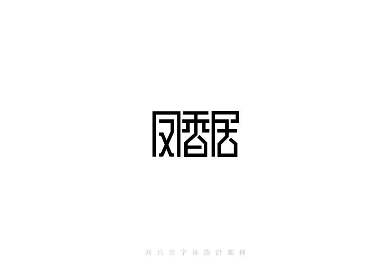 chinesefontdesign.com 2016 07 04 20 27 37 65+ Examples Of Great Chinese Fonts Designs