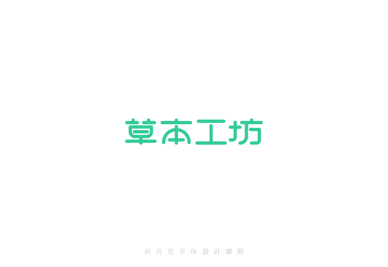 chinesefontdesign.com 2016 07 04 20 27 40 65+ Examples Of Great Chinese Fonts Designs