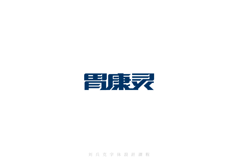 chinesefontdesign.com 2016 07 04 20 27 44 65+ Examples Of Great Chinese Fonts Designs