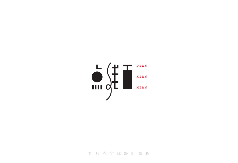 chinesefontdesign.com 2016 07 04 20 27 55 1 65+ Examples Of Great Chinese Fonts Designs