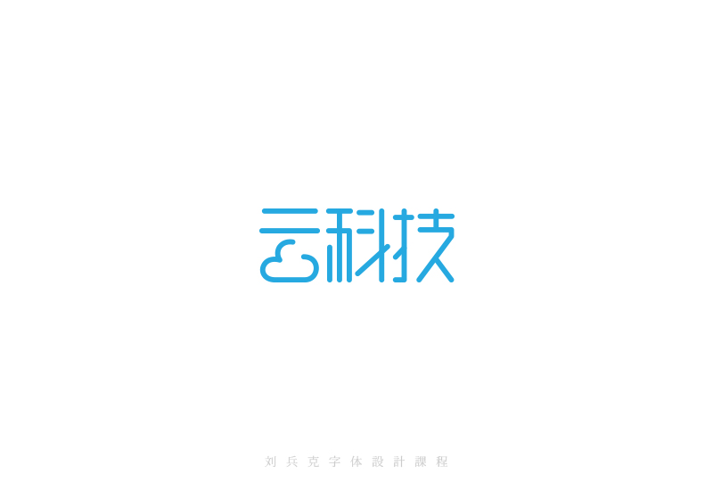 chinesefontdesign.com 2016 07 04 20 27 56 65+ Examples Of Great Chinese Fonts Designs