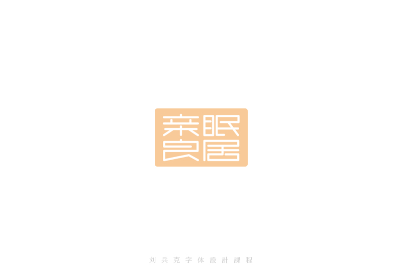 chinesefontdesign.com 2016 07 04 20 27 58 65+ Examples Of Great Chinese Fonts Designs