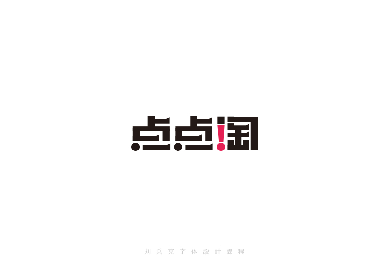 chinesefontdesign.com 2016 07 04 20 27 59 65+ Examples Of Great Chinese Fonts Designs