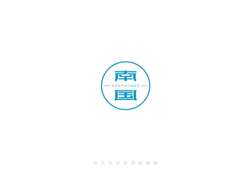 65+ Examples Of Great Chinese Fonts Designs