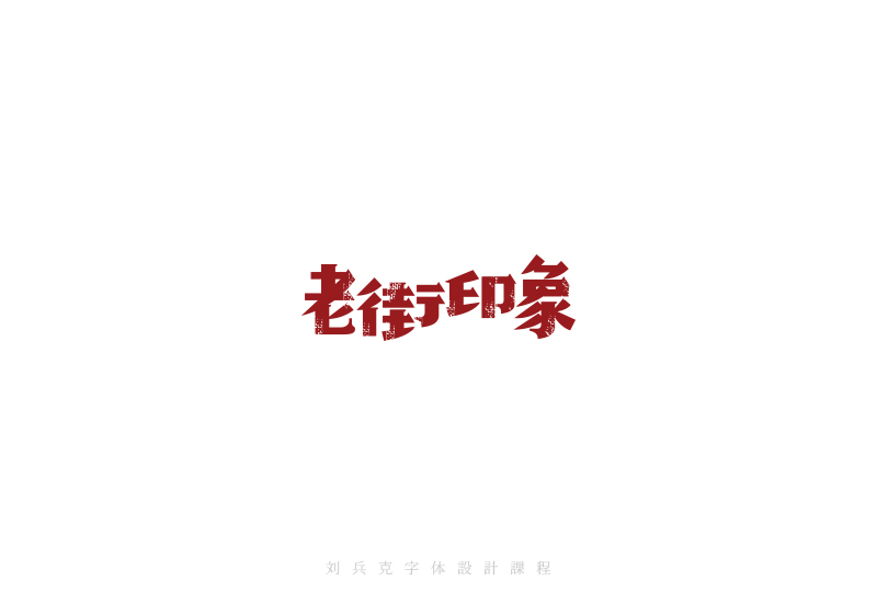 chinesefontdesign.com 2016 07 04 20 28 15 65+ Examples Of Great Chinese Fonts Designs