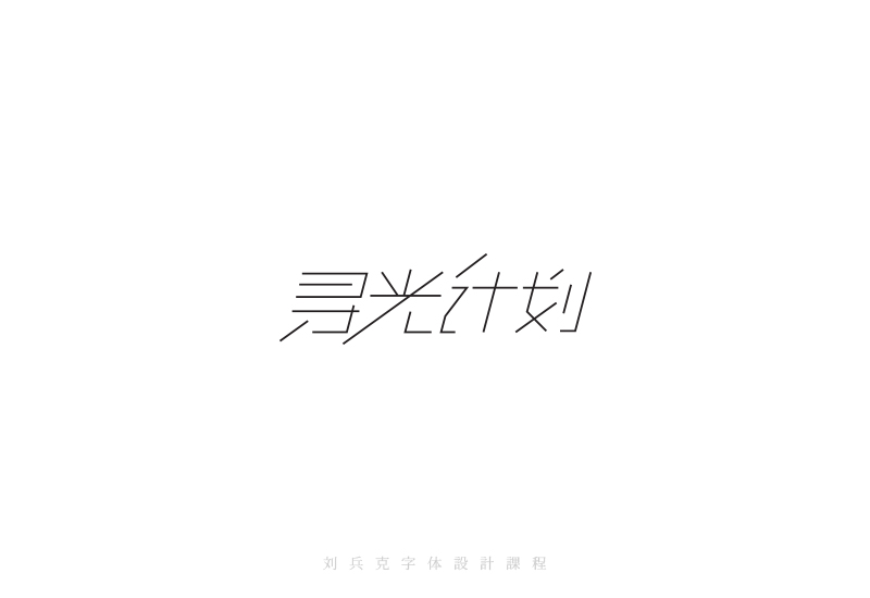 chinesefontdesign.com 2016 07 04 20 28 24 65+ Examples Of Great Chinese Fonts Designs