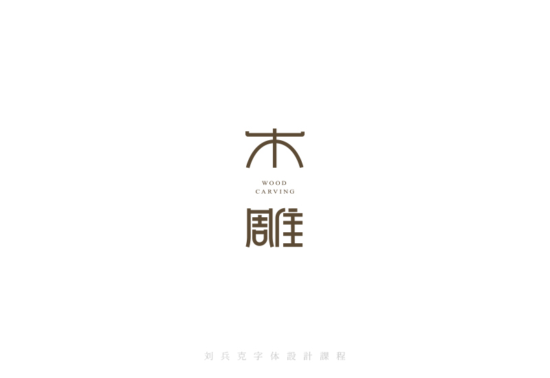 chinesefontdesign.com 2016 07 04 20 28 28 65+ Examples Of Great Chinese Fonts Designs