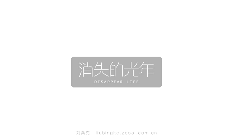 chinesefontdesign.com 2016 07 04 20 38 13 1 30 Examples Of Modern Flat Design Chinese Font Logo