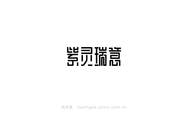 chinesefontdesign.com 2016 07 04 20 38 13 30 Examples Of Modern Flat Design Chinese Font Logo