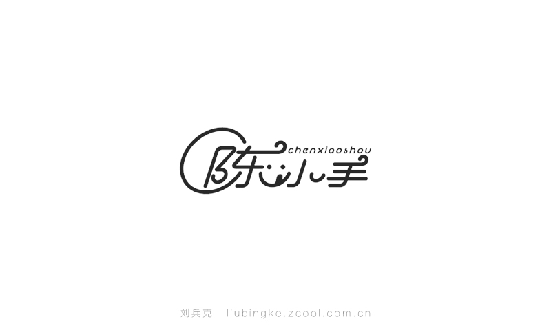 chinesefontdesign.com 2016 07 04 20 38 15 1 30 Examples Of Modern Flat Design Chinese Font Logo