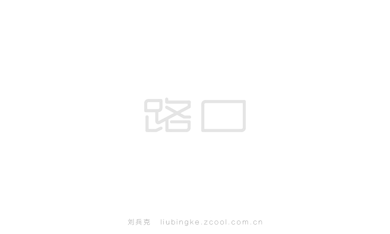 chinesefontdesign.com 2016 07 04 20 38 24 30 Examples Of Modern Flat Design Chinese Font Logo