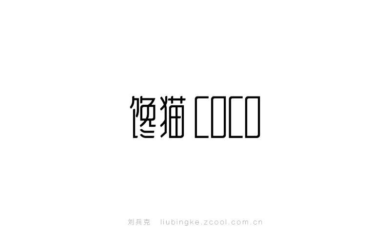 chinesefontdesign.com 2016 07 04 20 38 26 1 30 Examples Of Modern Flat Design Chinese Font Logo