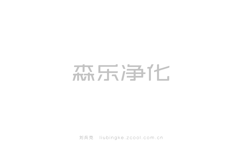 chinesefontdesign.com 2016 07 04 20 38 27 30 Examples Of Modern Flat Design Chinese Font Logo