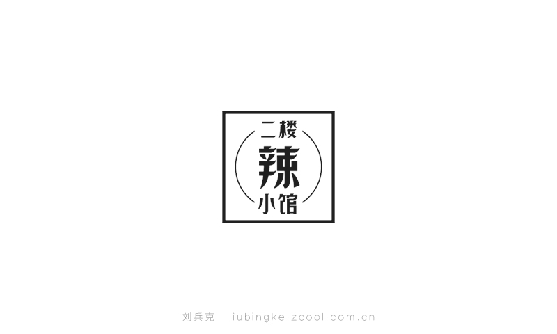 chinesefontdesign.com 2016 07 04 20 38 28 30 Examples Of Modern Flat Design Chinese Font Logo