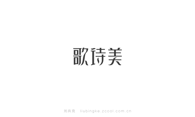 chinesefontdesign.com 2016 07 04 20 38 29 30 Examples Of Modern Flat Design Chinese Font Logo