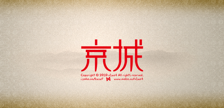 30+ Examples Of Chinese Font Logo Designs