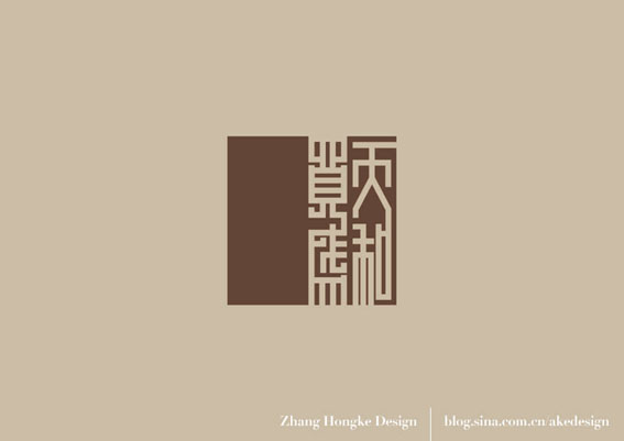 50+ Awesome Examples of Chinese Font Logo Designs