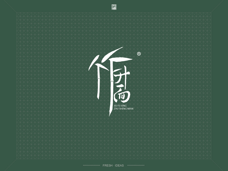 chinesefontdesign.com 2016 07 05 12 14 40 40+ Must See Examples of Mesmerizing Fashion Chinese Font Logo Designs