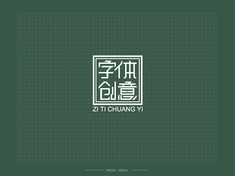 chinesefontdesign.com 2016 07 05 12 15 58 40+ Must See Examples of Mesmerizing Fashion Chinese Font Logo Designs