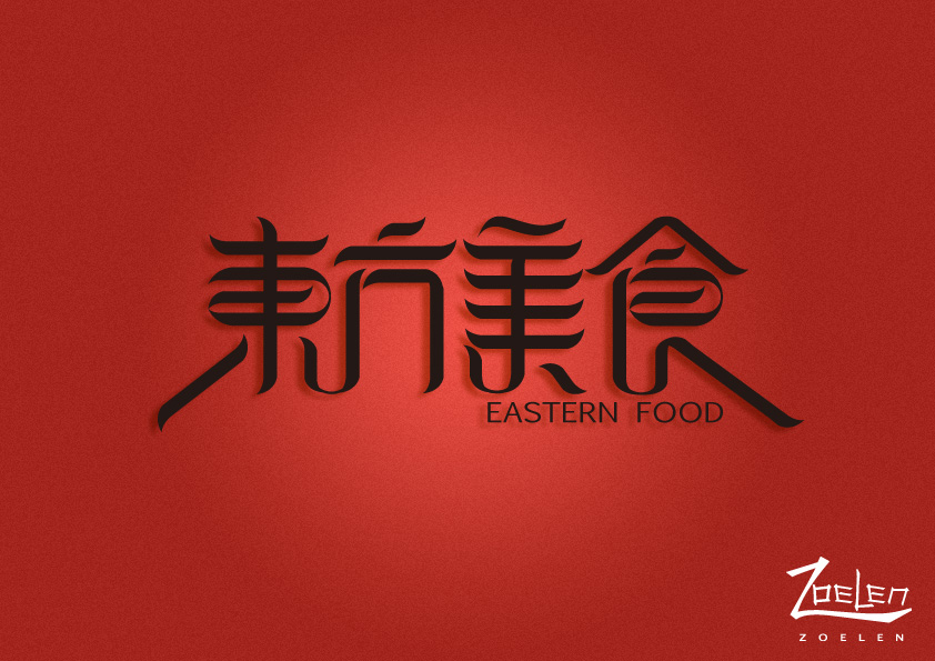 chinesefontdesign.com 2016 07 05 12 16 09 40+ Must See Examples of Mesmerizing Fashion Chinese Font Logo Designs