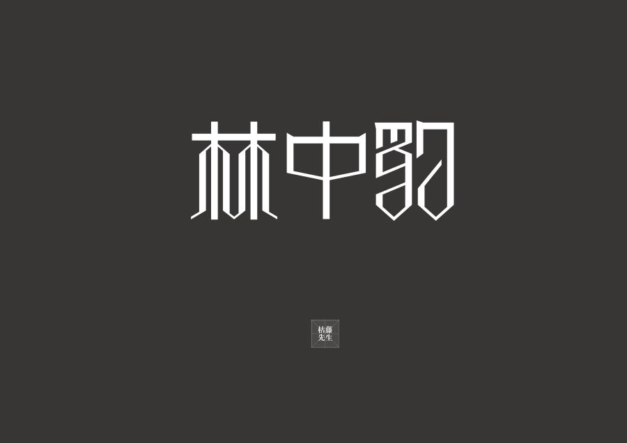 chinesefontdesign.com 2016 07 05 12 16 16 40+ Must See Examples of Mesmerizing Fashion Chinese Font Logo Designs
